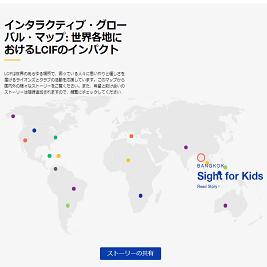 LCIF インタラクティブマップ